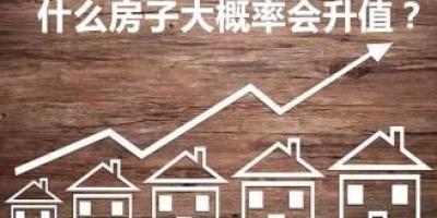 什么样的房子大概率会升值?