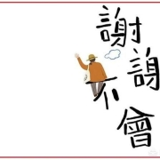 想去台湾旅游,需要注意什么?有什么意见建议?