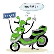 各地交警急着给电动自行车挂牌,为了什么?