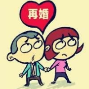为什么离婚后的男人一定要再娶?