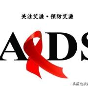 艾滋病三年内能找出治愈方法吗?