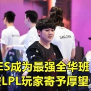 LCK连胜5局制霸S10小组赛,韩国玩家集体沸腾,直言TES像18年的RNG,你有何看法?