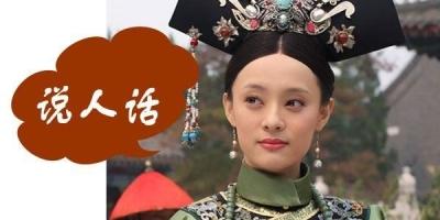 古人如何说话?他们说普通话还是文言文?