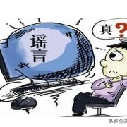 怎样鉴定什么是假信息?