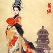《杨家将》中的辽国萧太后在历史上到底是一个怎样的人?