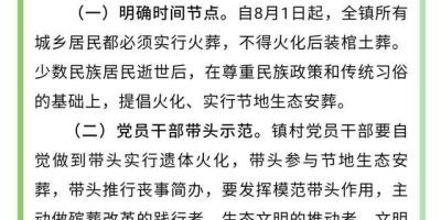 制约邯郸平原农村火化制度,难推行的原因是什么?请您来支招?