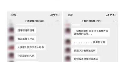 「上海名媛群」文章中低价拼顶级下午茶、酒店、奢侈品的现象真实吗?反映了哪些问题?