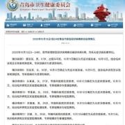 10月13日,青岛新增确诊病例6例,疫情传递了什么信号?