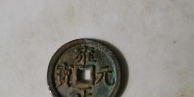 各位老师帮忙鉴定这枚古币真假?