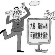 我爸年满60周岁了,在重庆市能一次性买15年的养老保险吗?