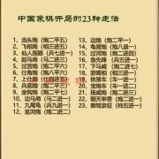 中国象棋开局中局残局大概有多少种变化?有什么区别?