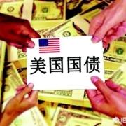 中国的美国国债是怎样形成的?