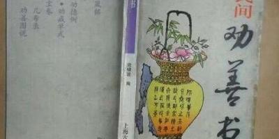 哪位老师有明朝曹鼐状元的《防淫篇》,请赐教,好想见到原文?