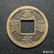 请问宽永是哪一位皇帝的年号?我有一枚宽永铜钱,能值多少钱?