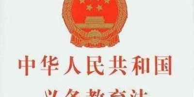 18岁以下青少年留学国外,是否违反中国九年义务教育法?为什么?