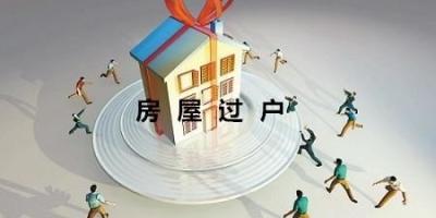 买卖二手房是先过户还是先贷款?