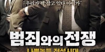 有没有类似《新世界》的韩国电影?