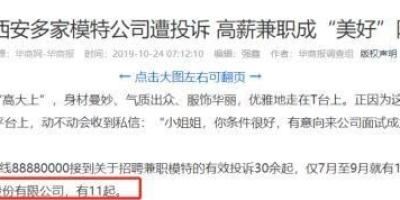 如何看待陕西西安瑄玥模特有限公司被曝诱导套路大学生模特贷款,导致无法偿还债务?如何进行有效维权?