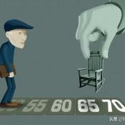 男性个体灵活就业人员55岁可以办理退休手续吗?