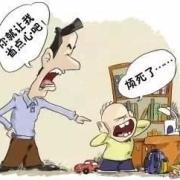 孩子做了错事后不认错与家长冷战,又不断地弄出动静想引起家长注意,这时家长该咋办?