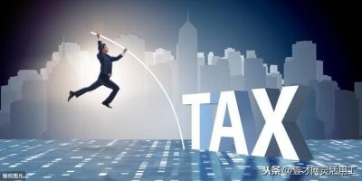 大额佣金如何合理避税?