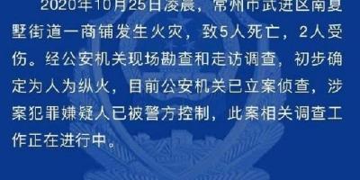江苏常州一商铺着火致5死2伤,初步确定为人为纵火,涉案嫌疑人已被控制,他将受到怎样的法律制裁?
