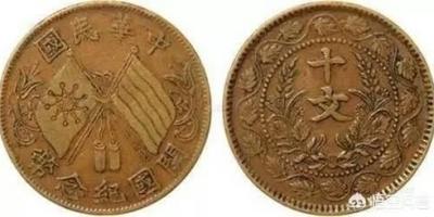 中华民国开国纪念币十文铜币,现在能值多少钱?