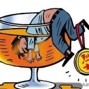 你见过多少喝酒喝死的?