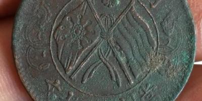 湖南造双旗币一枚二十文,值钱吗?收藏价值如何?
