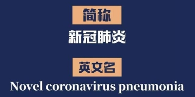 这次新冠病毒,医治一个确诊病例大概要花多少钱?
