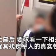 上海地铁:一男子自称残疾军人要求让座,遭质疑后辱骂女生。对此你怎么看?