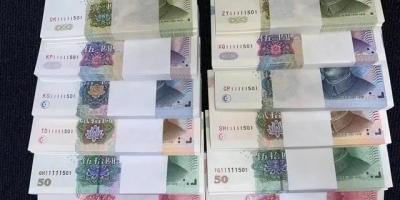 你觉得第五套人民币现在就提前收藏,还是等退市后再收藏?