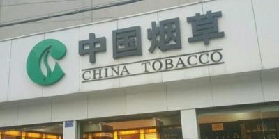 如果全民戒烟了,烟草公司会怎样生存?