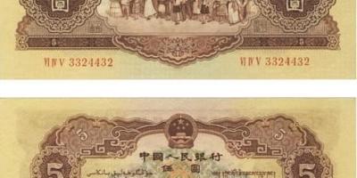 1956年五元钱币市值多少?