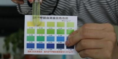 新房味道大,怎么判断甲醛有没有超标?