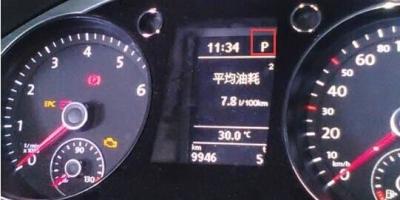 自动挡在行驶中怎么看当前是几挡?