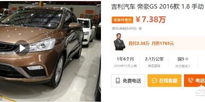 预算10万以内,老婆想买帝豪GS,我觉得飞度更合适,哪个更好?