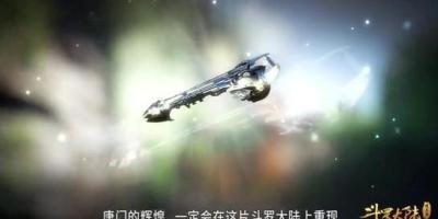 《斗罗大陆》中的唐三仅仅依靠唐门暗器,能否独步天下?