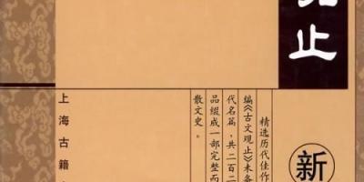 《古文观止》和《资治通鉴》哪一部更值得学习阅读?
