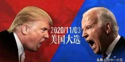 """2020美国大选,有哪些""""没想到""""?"""