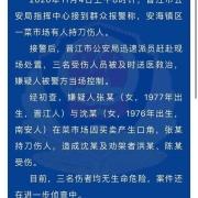 什么原因导致福建泉州晋江某菜市场女摊主持刀砍伤三人?