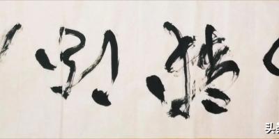 我打算把这幅字装裱挂在客厅,各位觉得有观赏价值吗?