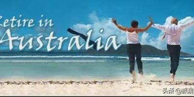 为什么澳大利亚是养老天堂?