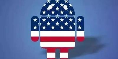 假设美国封锁了安卓系统,那我们正在使用的安卓手机会不会受到影响?