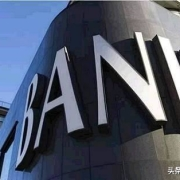 钱放在支付宝好,还是微信好,还是存在银行好?