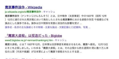 日本人现在来中国对南京是什么感觉?