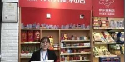 加盟一个京东便利店需要本钱是多少?