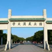 武汉大学和中山大学之间,该如何选择?