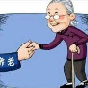 女婿有没有义务给丈母娘和老丈人养老?对此你怎么看?