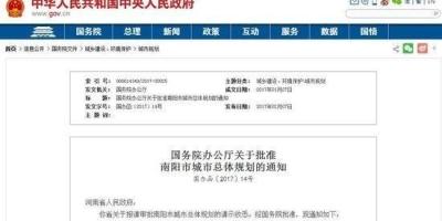 河南省南阳市未来的规划是什么样子的?